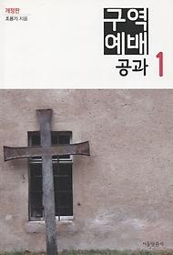 구역예배공과 1