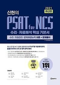 "<font title=""2021 위포트 신헌의 PSAT for NCS 수리 자료해석 핵심 기본서"">2021 위포트 신헌의 PSAT for NCS 수리 자...</font>"