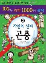 """<font title=""""100가지 과학 1000가지 상식 2 - 자연의 신비 곤충"""">100가지 과학 1000가지 상식 2 - 자연의 신...</font>"""