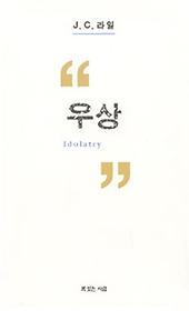 우상 Idolatry
