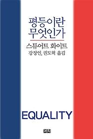 평등이란 무엇인가