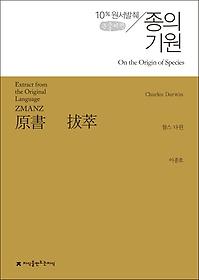 원서발췌 종의 기원 (큰글씨책)