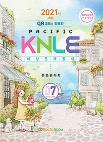 2021 간호 KNLE 예상문제풀이 7