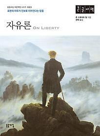 자유론 (큰글자책)