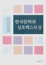 한국문학과 상호텍스트성