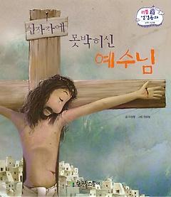 십자가에 못박히신 예수님