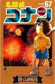 名探偵コナン 67 (コミック)
