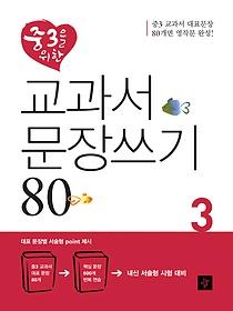 중3을 위한 교과서 문장쓰기 80