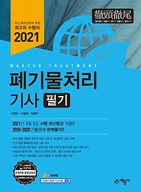 2021 폐기물처리기사 필기