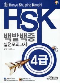 신HSK 백발백중 실전모의고사 - 4급 (강의용)