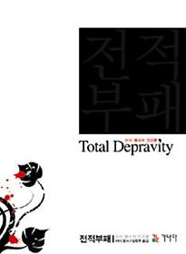 전적 부패 Total Depravity