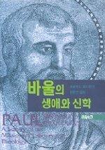 바울의 생애와 신학