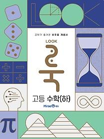 룩 LOOK 고등 수학 (하/ 2021)