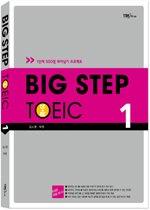 "<font title=""BIG STEP TOEIC 1 (교재LC/RC+단어장) (TAPE별매)"">BIG STEP TOEIC 1 (교재LC/RC+단어장) (TAP...</font>"