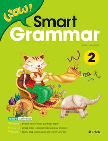 WOW! SMART GRAMMAR 2
