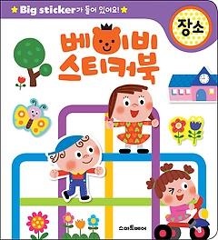 베이비 스티커북 - 장소