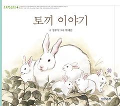 토끼 이야기