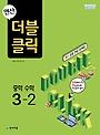 체크체크 CHECKCHECK 더블클릭 수학 중 3-2 (2020) : 2015 개정교육과정 반영 / 계산 집중 연습 문제집