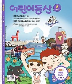 어린이 동산 (월간) 8월호