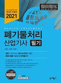 2021 폐기물처리산업기사 필기