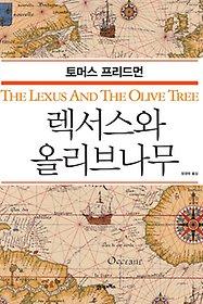 렉서스와 올리브나무