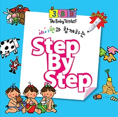 세쌍둥이 Step By Step 세트