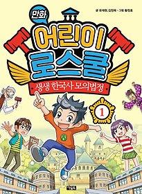 만화 어린이 로스쿨 1