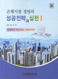 은행지점 경영의 성공전략과 실천 1