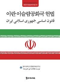 이란 이슬람공화국 헌법