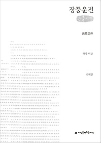 장풍운전 (큰글씨책)