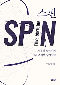 SPIN 스핀
