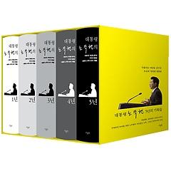 대통령 노무현의 5년 5권 세트