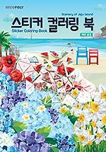 스티커 컬러링 북 - 제주 풍경