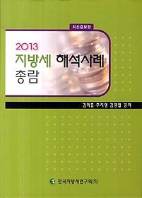 지방세 해석사례 총람 (2013/ 양장)
