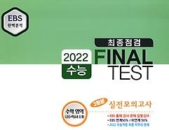 "<font title=""2022 수능 최정점검 Final Test 수학영역 (공통+확률과통계) (2021년용)"">2022 수능 최정점검 Final Test 수학영역 (...</font>"