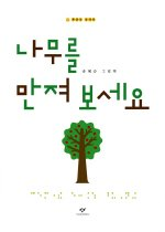 "<font title=""나무를 만져 보세요 (스프링북/점자 촉각 그림책)"">나무를 만져 보세요 (스프링북/점자 촉각 ...</font>"