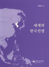 세계와 한국전쟁