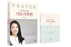 "<font title=""당신을 위한 기도시작반 + 기도 워크북 세트"">당신을 위한 기도시작반 + 기도 워크북 세...</font>"