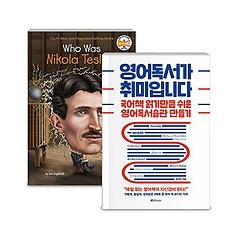 "<font title=""[패키지 4] 영어독서가 취미입니다 + Who Was Nikola Tesla? (Paperback) 세트"">[패키지 4] 영어독서가 취미입니다 + Who W...</font>"