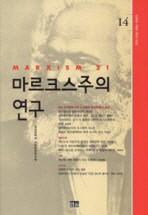 마르크스주의 연구 제6-3권 제15호