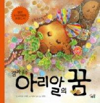 감자공주 아리알의 꿈