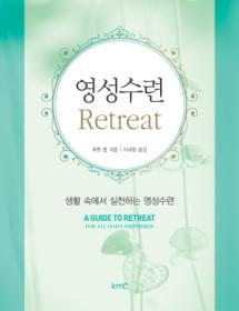 영성수련 Retreat