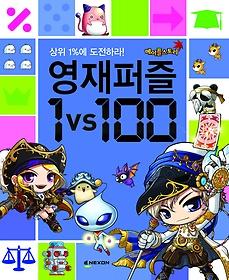 메이플스토리 영재퍼즐 1 vs 100