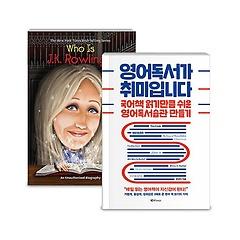 "<font title=""[패키지 5] 영어독서가 취미입니다 + Who Is J. K. Rowling? (Paperback) 세트"">[패키지 5] 영어독서가 취미입니다 + Who I...</font>"