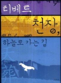 티베트 천장, 하늘로 가는 길