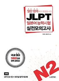 "<font title=""일단 합격하고 오겠습니다 JLPT 일본어능력시험 실전모의고사 N2"">일단 합격하고 오겠습니다 JLPT 일본어능력...</font>"