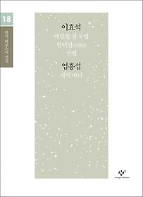 이효석 엄흥섭 소설 선집 (큰글자도서)