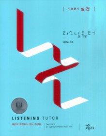 리스닝 튜터 수능듣기 실전 (TAPE 별매)