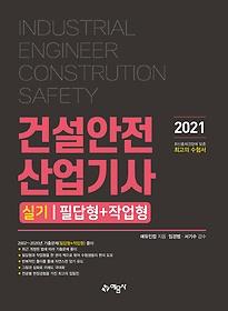 2021 건설안전산업기사 실기 필답형+작업형