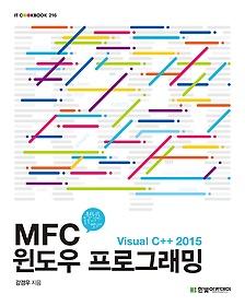 MFC 윈도우 프로그래밍